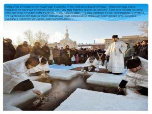 Каждый год 19 января много людей идут в церковь, чтобы набрать освященной вод
