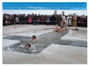 У нас эта зима выдалась очень теплой, но на Крещение Господне в любой год на