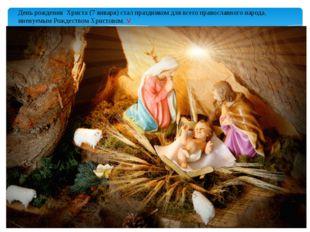 День рождения Христа (7 января) стал праздником для всего православного народ