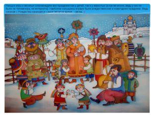 Раньше игры и веселья сопровождали все праздники как у детей, так и у взрослы