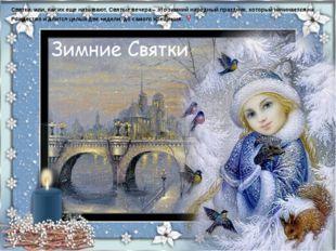 Святки, или, как их еще называют, Святые вечера – это зимний народный праздни