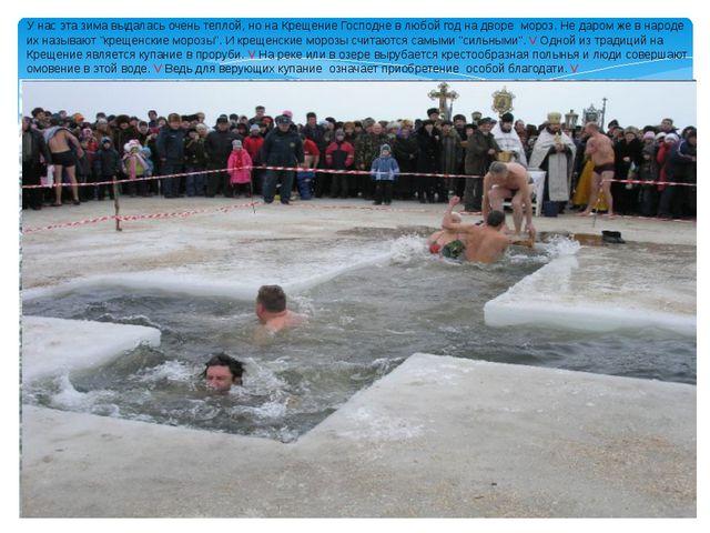 У нас эта зима выдалась очень теплой, но на Крещение Господне в любой год на...