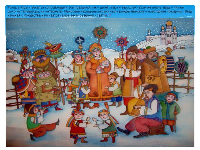 Раньше игры и веселья сопровождали все праздники как у детей, так и у взрослы...