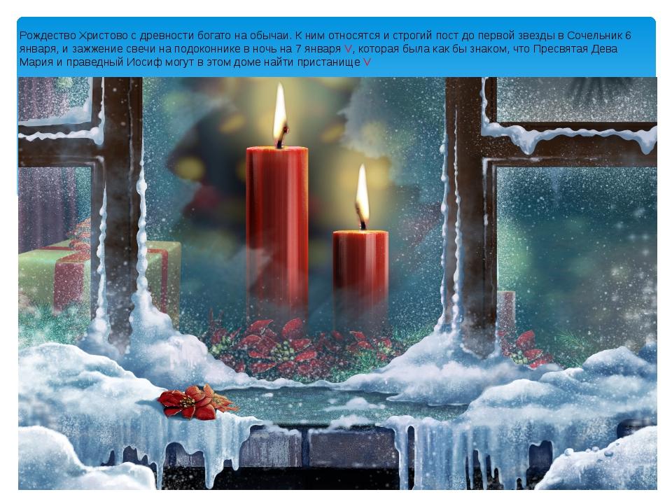 Рождество Христово с древности богато на обычаи. К ним относятся и строгий по...
