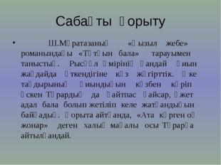 Сабақты қорыту Ш.Мұратазаның «Қызыл жебе» романындағы «Тұтқын бала» тарауыме