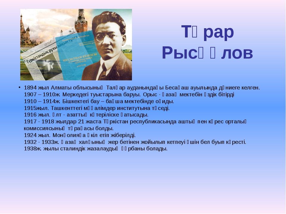 Тұрар Рысқұлов 1894 жыл Алматы облысының Талғар ауданындағы Бесағаш ауылында...