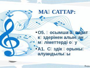 МАҚСАТТАР: О5. Қосымша ақпарат көздерінен алынған мәліметтерді оқу А1. Сөздік