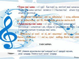 ТАПСЫРМА Тура мағына – сөздің бастапқы, негізгі мағынасы. Тура мағына заттың