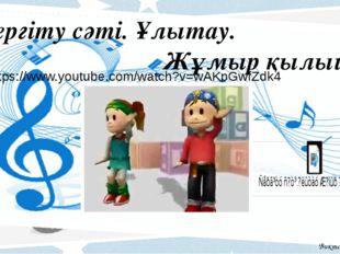 https://www.youtube.com/watch?v=wAKpGwfZdk4 Сергіту сәті. Ұлытау. Жұмыр қылыш