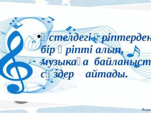Үстелдегі әріптерден бір әріпті алып, музыкаға байланысты сөздер айтады. Викт