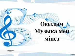 Оқылым Музыка мен мінез Виктория Полшкова