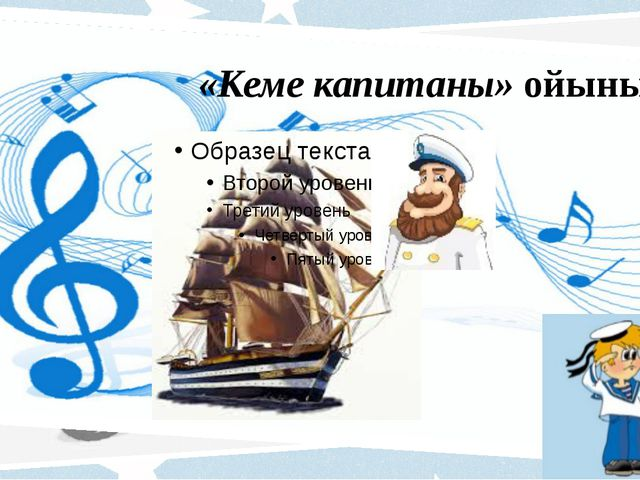«Кеме капитаны» ойыны Виктория Полшкова