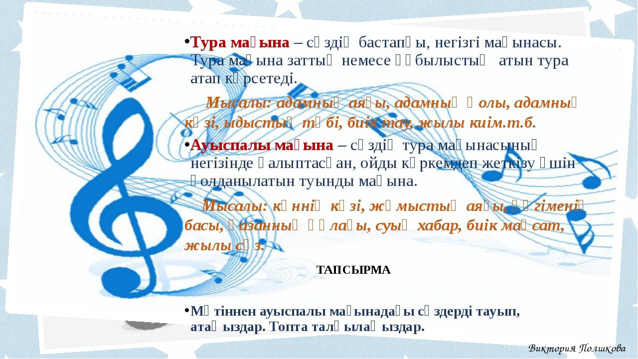 ТАПСЫРМА Тура мағына – сөздің бастапқы, негізгі мағынасы. Тура мағына заттың...