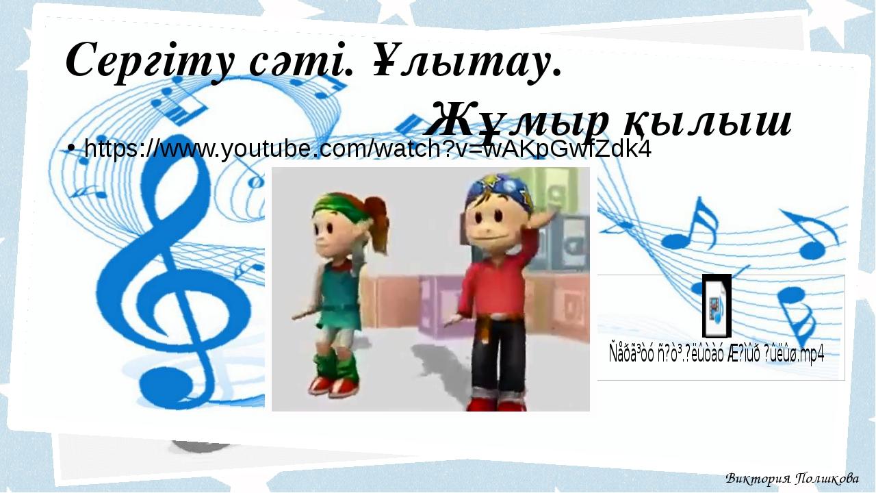 https://www.youtube.com/watch?v=wAKpGwfZdk4 Сергіту сәті. Ұлытау. Жұмыр қылыш...
