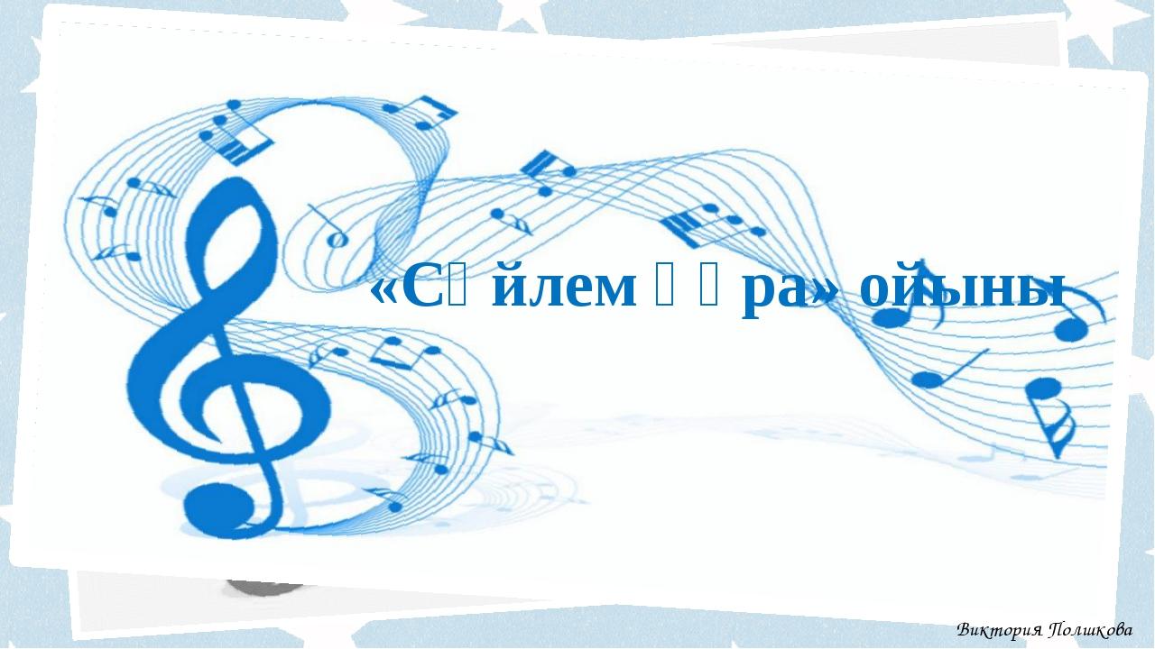 «Сөйлем құра» ойыны Виктория Полшкова