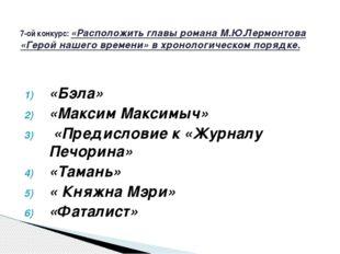 «Бэла» «Максим Максимыч» «Предисловие к «Журналу Печорина» «Тамань» « Княжна