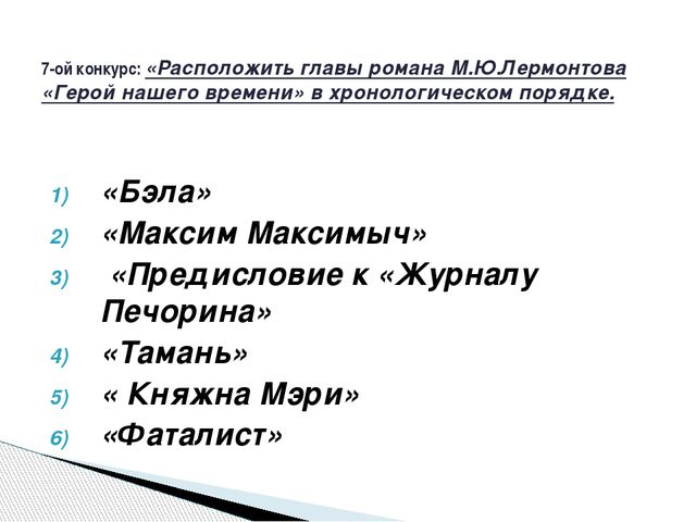 «Бэла» «Максим Максимыч» «Предисловие к «Журналу Печорина» «Тамань» « Княжна...