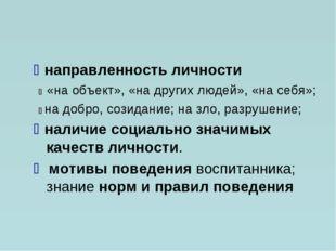  направленность личности  «на объект», «на других людей», «на себя»;  на д