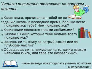 Ученики письменно отвечают на вопросы анкеты: 1) Какая книга, прочитанная тоб
