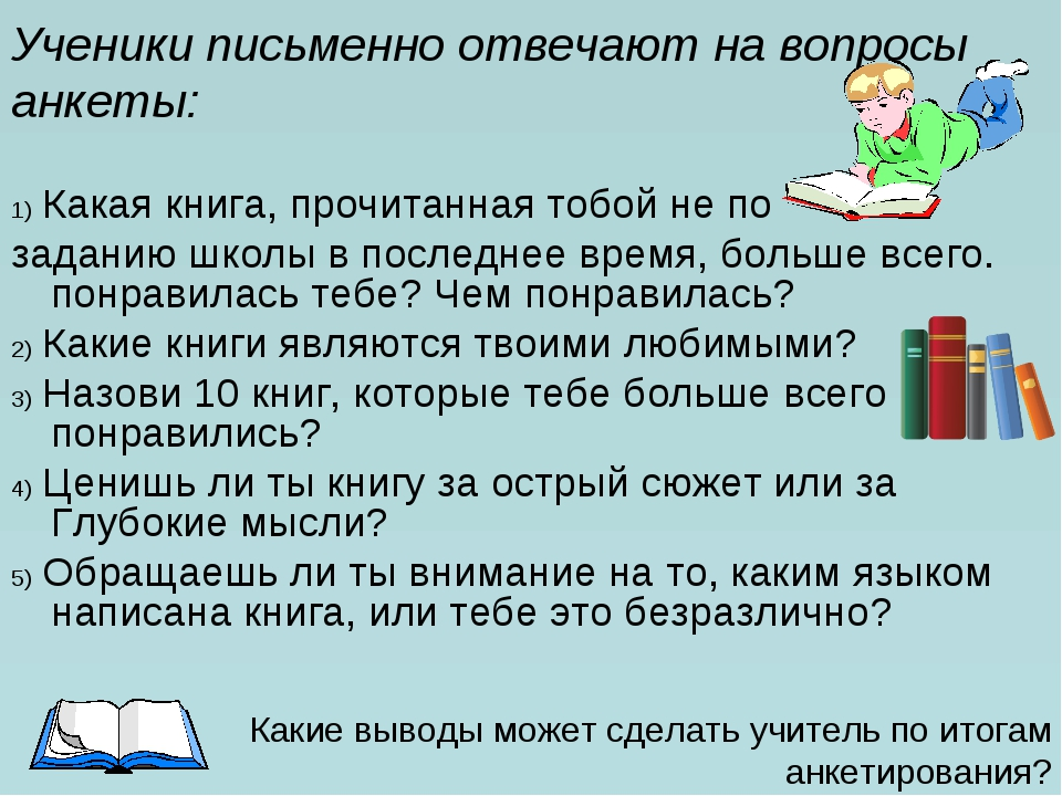 Ученики письменно отвечают на вопросы анкеты: 1) Какая книга, прочитанная тоб...