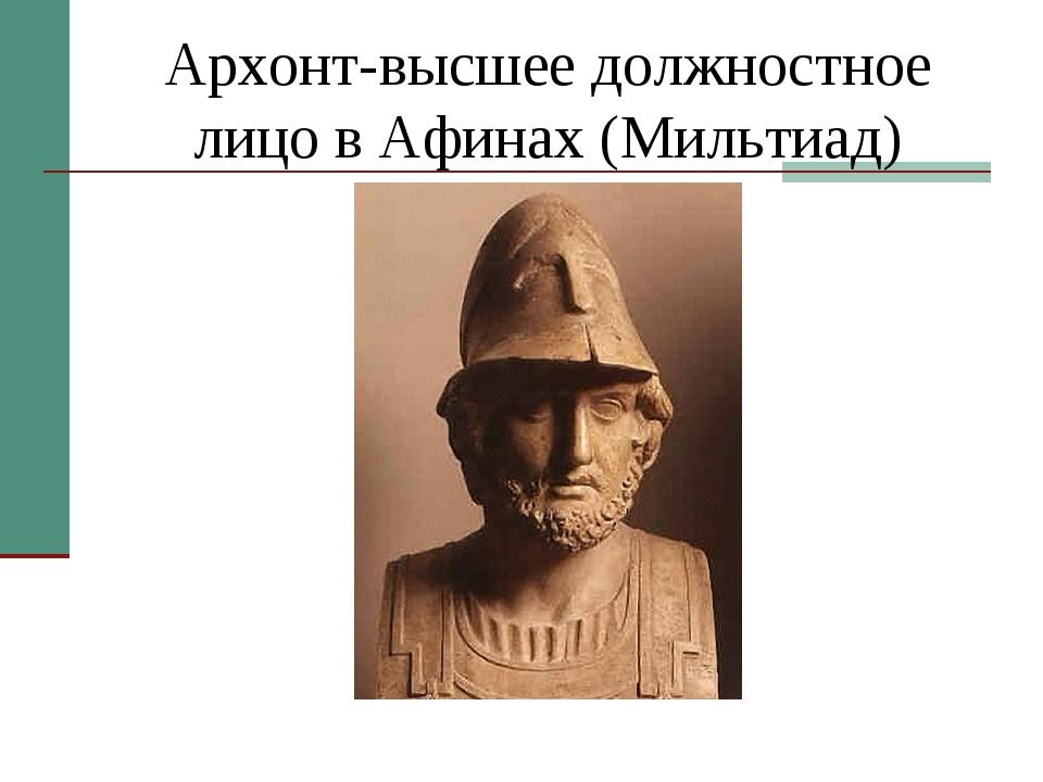 Архонт-высшее должностное лицо в Афинах (Мильтиад)