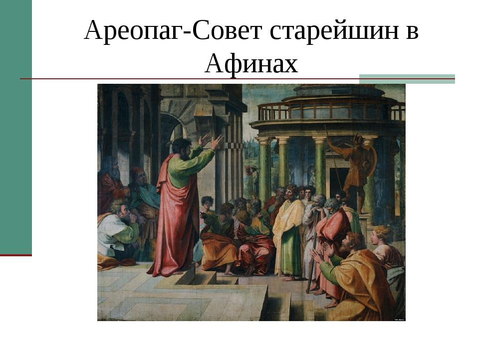 Ареопаг-Совет старейшин в Афинах