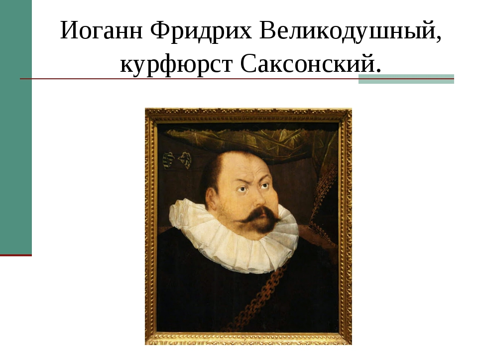 Иоганн Фридрих Великодушный, курфюрст Саксонский.