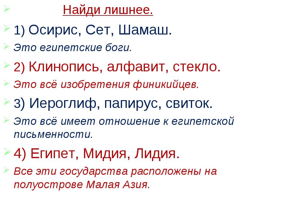 Найди лишнее. 1) Осирис, Сет, Шамаш. Это египетские боги. 2) Клинопись, алфа...