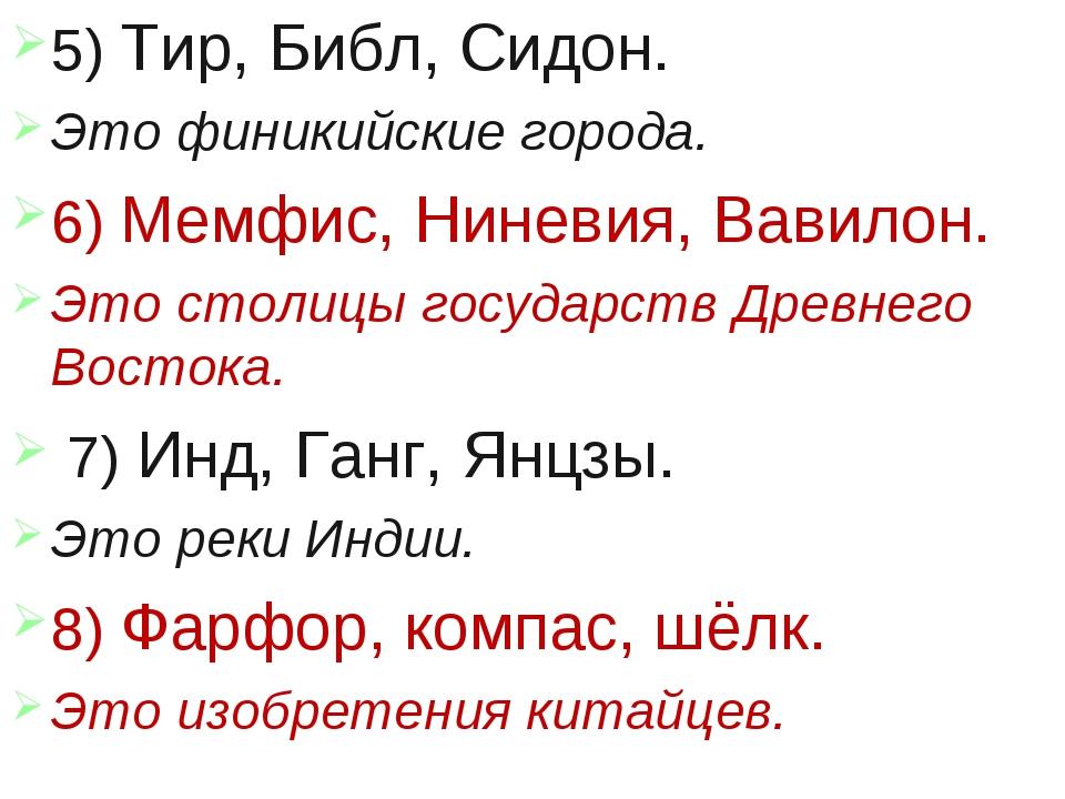 5) Тир, Библ, Сидон. Это финикийские города. 6) Мемфис, Ниневия, Вавилон. Это...