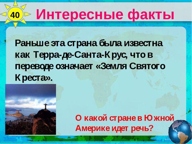 Ах, эти страны! 15°47′56″ ю.ш.47°52′00″ з.д. Какому из этих городов соответ...