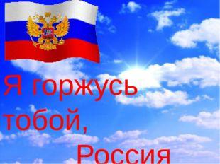 Я горжусь тобой, Россия