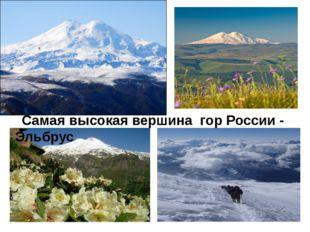 Самая высокая вершина гор России - Эльбрус