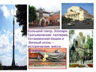 Большой театр, Зоопарк. Tретьяковская галлерея, Останкинская башня и Вечный о