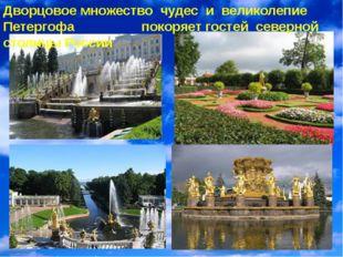 Дворцовое множество чудес и великолепие Петергофа покоряет гостей северной ст