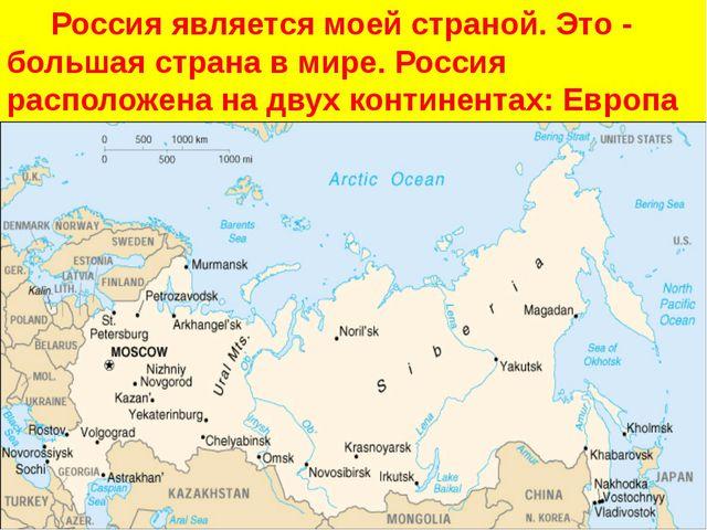 Россия является моей страной. Это - большая страна в мире. Россия расположе...