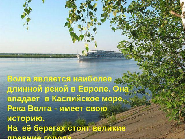Волга является наиболее длинной рекой в Европе. Она впадает в Каспийское мор...