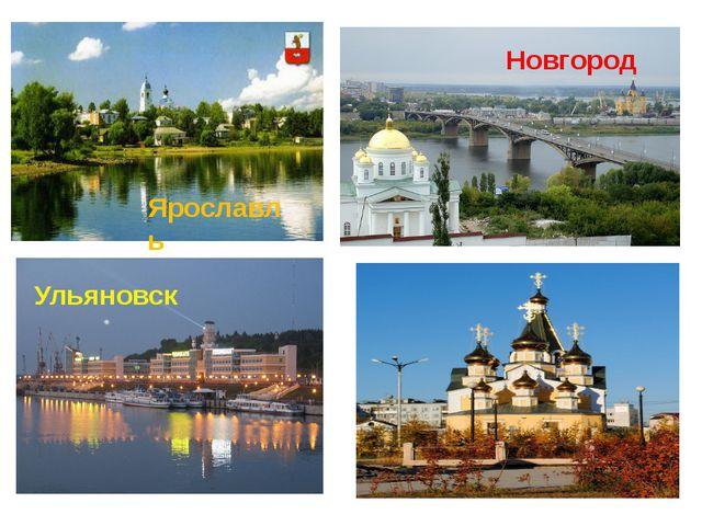 Ульяновск Ярославль Новгород