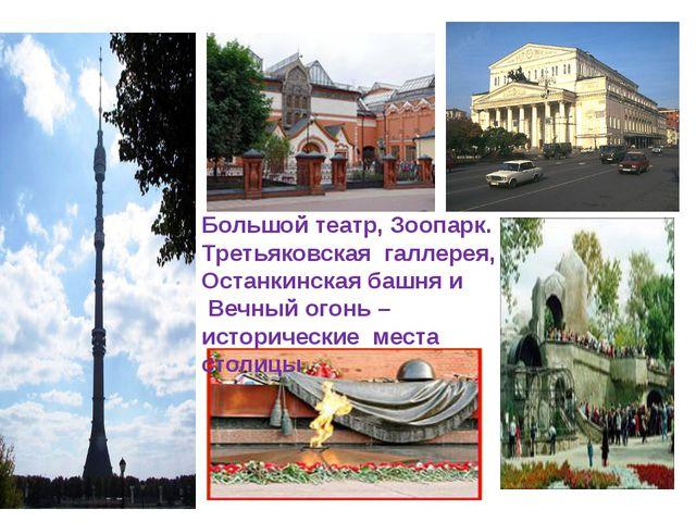 Большой театр, Зоопарк. Tретьяковская галлерея, Останкинская башня и Вечный о...