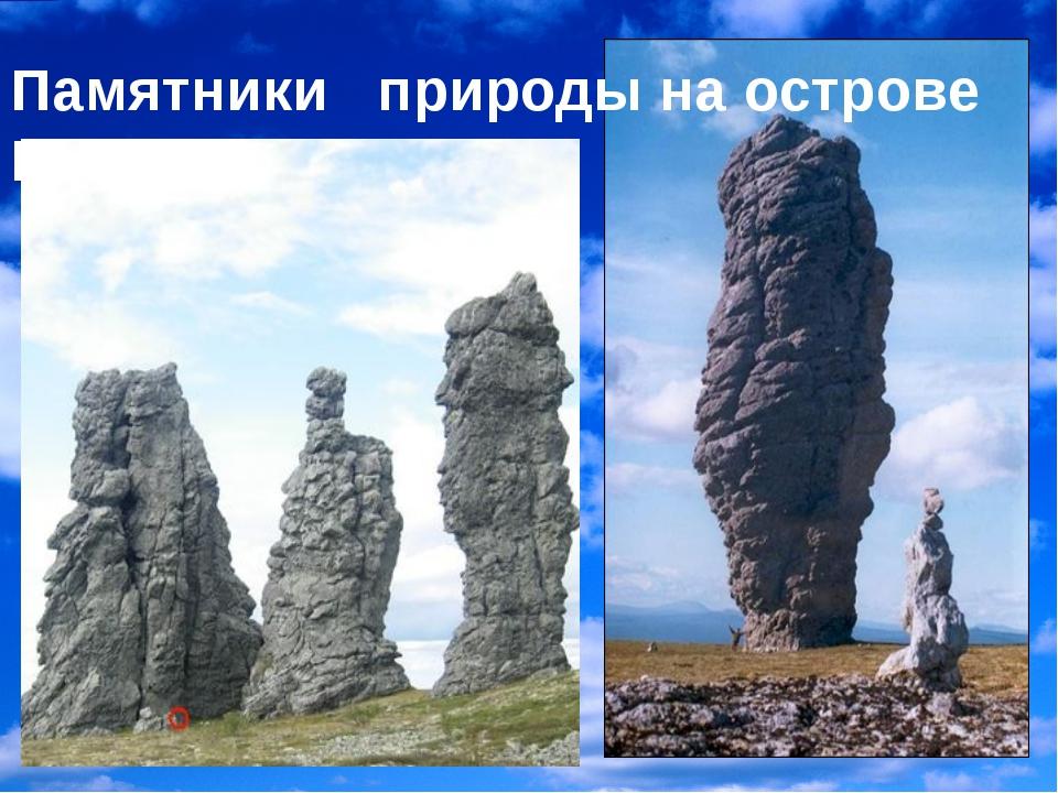 Памятники природы на острове Пасхи