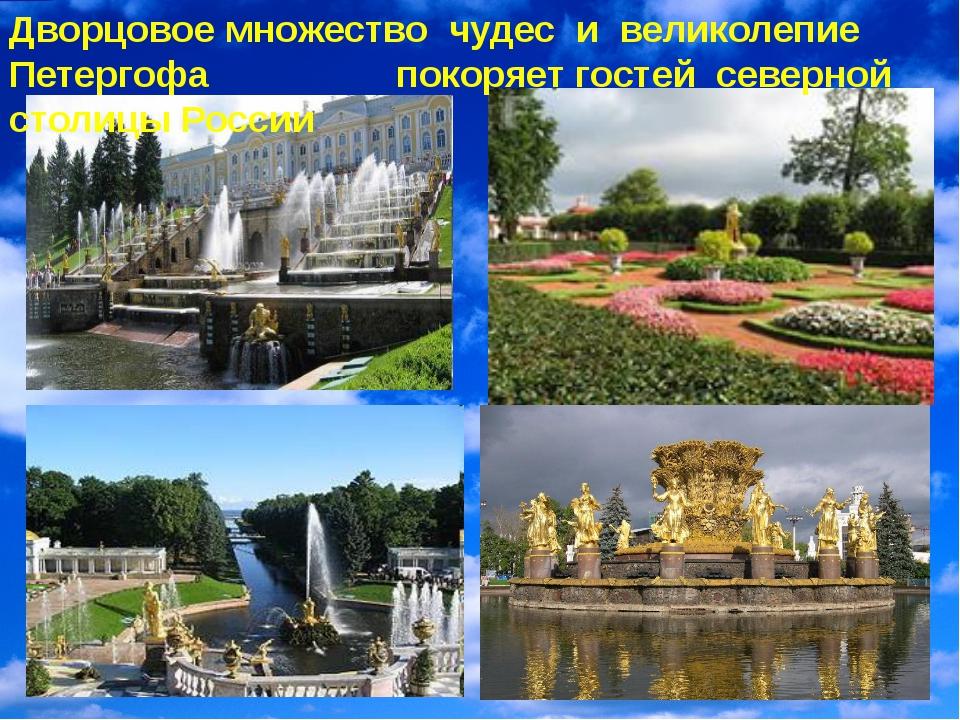 Дворцовое множество чудес и великолепие Петергофа покоряет гостей северной ст...