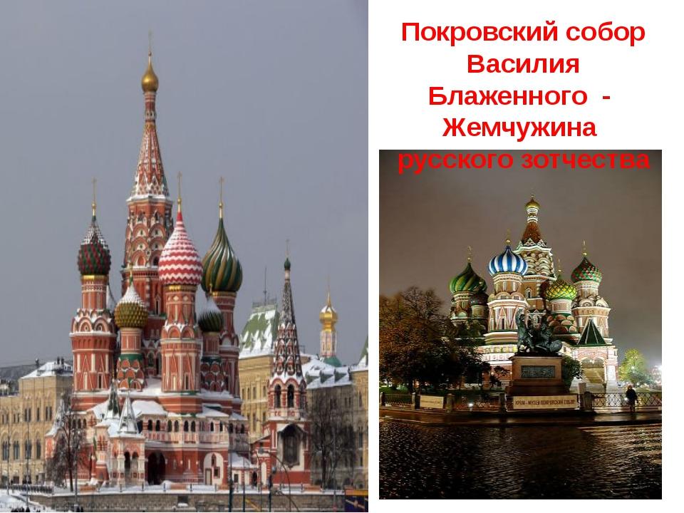Покровский собор Василия Блаженного - Жемчужина русского зотчества