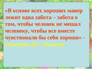 «В основе всех хороших манер лежит одна забота – забота о том, чтобы человек