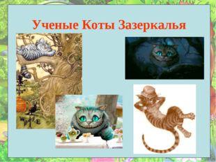 Ученые Коты Зазеркалья