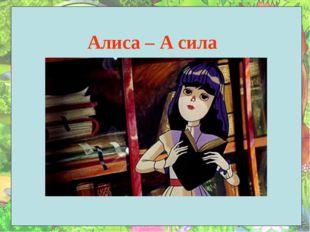 Алиса – А сила