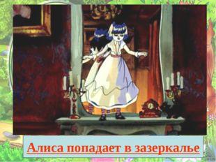 Алиса попадает в зазеркалье