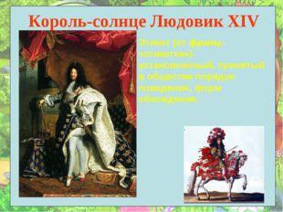 Король-солнце Людовик XIV Этикет (от франц.- «этикетка»)- установленный, прин