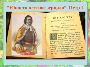 """""""Юности честное зерцало"""". Петр I"""