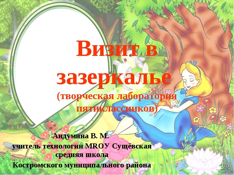 Визит в зазеркалье (творческая лаборатория пятиклассников) Андумина В. М. учи...