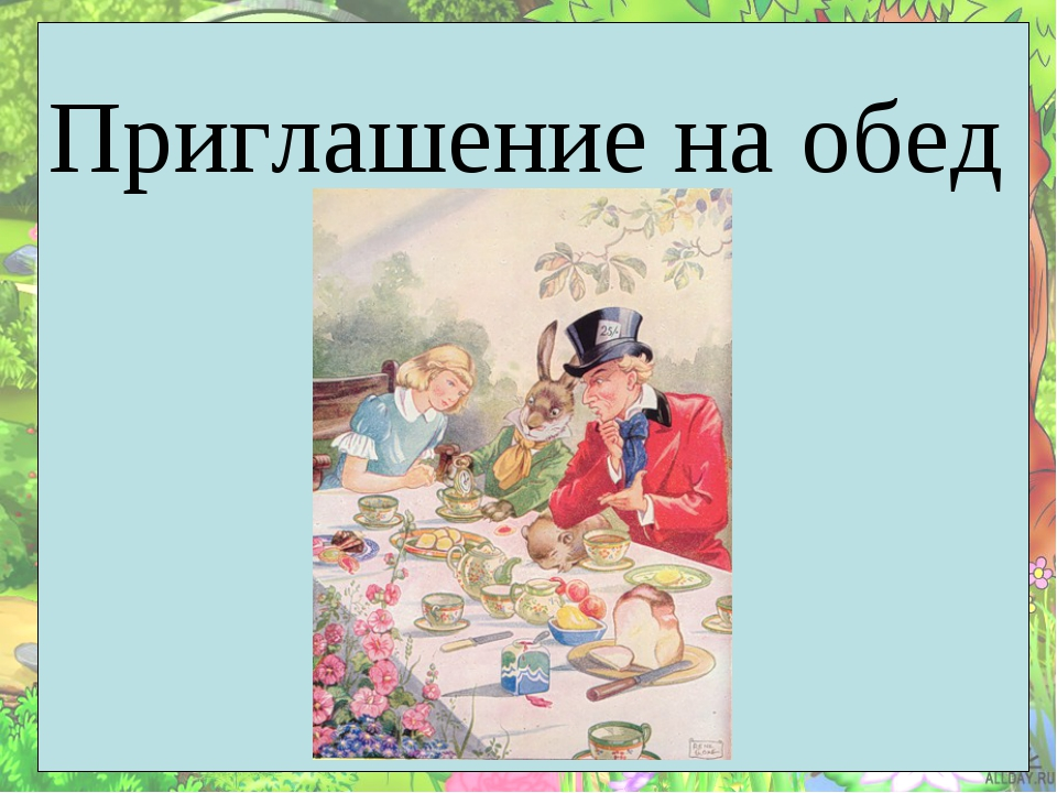 Открытки приглашения на обед