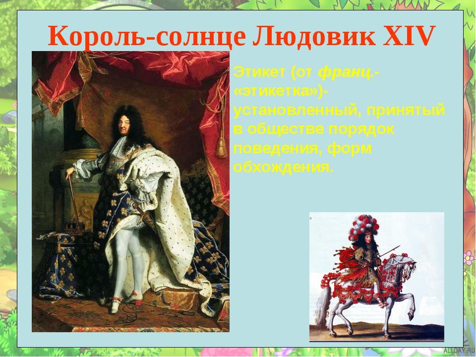 Король-солнце Людовик XIV Этикет (от франц.- «этикетка»)- установленный, прин...